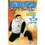 ドカベン ドリームトーナメント編 25 (少年チャンピオン・コミックス)/水島新司/著(コミックス)