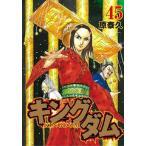 キングダム 45 (ヤングジャンプコミックス)/原泰久/著(コミックス)