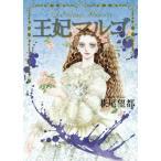 王妃マルゴ 5 (愛蔵版コミックス)/萩尾望都/著(コミックス)