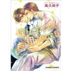 僕はすべてを知っている 5 (キャラコミックス)/高久尚子/著(コミックス)