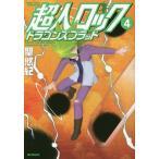 超人ロック ドラゴンズブラッド 4 (MFコミックス フラッパーシリーズ)/聖悠紀/著(コミックス)