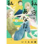 私・空・あなた・私 3 (バーズコミックス スピカコレクション)/いくえみ綾/著(コミックス)