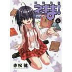新装版 魔法先生ネギま! 4 (KCDX)/赤松健/著(コミックス)