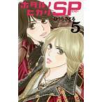 ホタルノヒカリ SP 5 (KISS KC)/ひうらさとる/著(コミックス)
