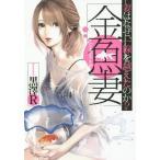 金魚妻 (ヤングジャンプコミックス)/黒澤R/著(コミックス)