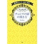【送料無料選択可】Keiko的チャンスの扉の開き方 新月まかせで自然に開運♪/Keiko/著