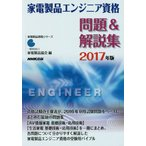 家電製品エンジニア資格問題&解説集 2017年版 (家電製品資格シリーズ)/家電製品協会/編