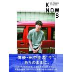 【送料無料選択可】田中圭PHOTO BOOK「KNOWS」 (TOKYO NEWS MOOK)/TSUTOMUONO/〔撮影〕(単行本・ムック)