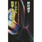 よくわかる気学〈東洋占星術〉入門 生年月日が明かす幸運の年・幸運の方位/野村徳子/著