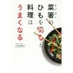 【送料無料選択可】菜箸のひもを切ると料理はうまくなる/小田真規子/〔著〕