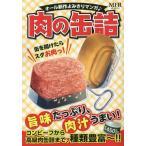 [本/雑誌]/肉の缶詰 (MFコミックス)/今井ムジイ/著