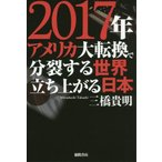 【送料無料選択可】2017年アメリカ大転換で分裂する世界立ち上がる日本/三橋貴明/著