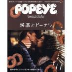 POPEYE ポパイ  2017年 11月号  映画とドーナツ