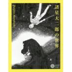 【送料無料選択可】諸星大二郎の世界 (コロナ・ブックス)/コロナ・ブックス編集部/編