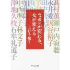 ニッポンが変わる、女が変える (中公文庫)/上野千鶴子/著