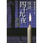 怪談四十九夜 〔2〕 (竹書房文庫)/黒木あるじ/監修