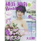 Yahoo!ネオウィングYahoo!店横浜・湘南Wedding  17 (生活シリーズ)/ウインドアンド