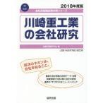 川崎重工業の会社研究 JOB HUNTING BOOK 2018年度版 (会社別就職試験対策シリーズ B-2 機械)/就職活動研究会