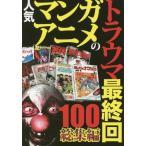 人気マンガ・アニメのトラウマ最終回100 総集編/鉄人社