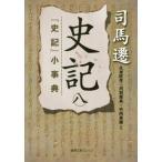 【送料無料選択可】史記 8 (徳間文庫カレッジ)/司馬遷/〔著〕