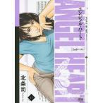 エンジェル・ハート 2ndシーズン 15 (ゼノンコミックス)/北条司(コミックス)