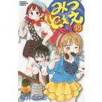 みつどもえ 18 (少年チャンピオン・コミックス)/桜井のりお/著(コミックス)