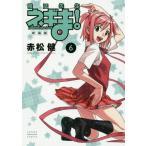 新装版 魔法先生ネギま! 6 (KCDX)/赤松健/著(コミックス)