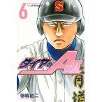 ダイヤのA act2 6 (週刊少年マガジンKC)/寺嶋裕二/著(コミックス)