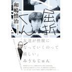 屈折くん/和嶋慎治/著(単行本・ムック)