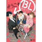 ようこそ!BL研究クラブへ (G-Lish)/春田/著