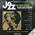 【送料無料選択可】ジャズLPレコードコレクション 9号 「スタディ・イン・ブラウン」クリフォード・ブラウン/デアゴスティーニ・ジャパン