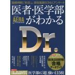 【送料無料選択可】AERA Premium 医者・医学部が (AERA)/朝日新聞出版