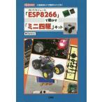 【送料無料選択可】Wi‐Fiモジュール「ESP8266」で動かす「ミニ四駆」キット 《技適済み》で簡単「IoT」工作! (I/O)/Cerevo/著