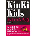 KinKi Kidsおわりなき道/田幸和歌子/著(単行本・ムック)