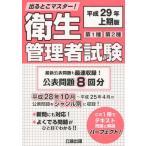【送料無料選択可】平29 上期版 衛生管理者試験 (出るとこマスター!)/公論出版