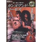 【送料無料選択可】楽譜 ガンズ・アンド・ローゼズ DVD付 (Instructional)/シンコーミュージック