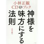 【送料無料選択可】神様を味方にする法則 小林正観CDブック/小林正観/著