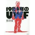 【送料無料選択可】1984年のUWF 【付録】 1981年のタイガーマスク/柳澤健/著