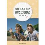 【送料無料選択可】保育士のための書き方講座/今井和子/著