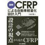 【送料無料選択可】図解CFRPによる自動車軽量化設計入門/小松隆/著