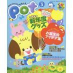 Pot 2017年3月号 CD-ROM付/チャイルド本社