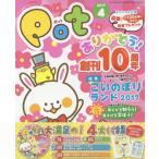【送料無料選択可】Pot 2017年4月号 CD-ROM付/チャイルド本社