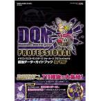 【送料無料選択可】DQMジョーカー3プロフェッショナル最強 (SE-MOOK)/スクウェア・エニックス(単行本・ムック)