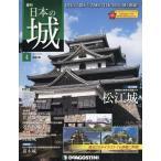 日本の城改訂版全国版 2017年2/14号/デアゴスティーニ・ジャパン(雑誌)