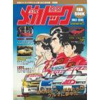 【送料無料選択可】よろしくメカドック ファンブック (Motor Magazine Mook)/モーターマガジン社