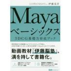 【送料無料選択可】Mayaベーシックス 3DCG基礎力育成ブック/伊藤克洋/著