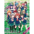 バトルガールハイスクールPOSTCARD BOOK/コロプラ/監修(単行本・ムック)