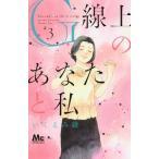 G線上のあなたと私 3 (マーガレットコミックス)/いくえみ綾/著(コミックス)