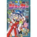 怪盗ジョーカー 25 (てんとう虫コミックス)/たかはしひでやす(コミックス)