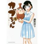 [本/雑誌]/カブちゃん 1 (ビッグコミックス)/鍬形ゆり/著(コミックス)